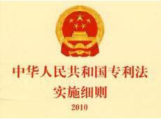 中华人民共和国专利法实施细则(2010修订)