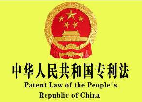中华人民共和国专利法(2008修正)