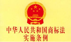 中华人民共和国商标法实施条例