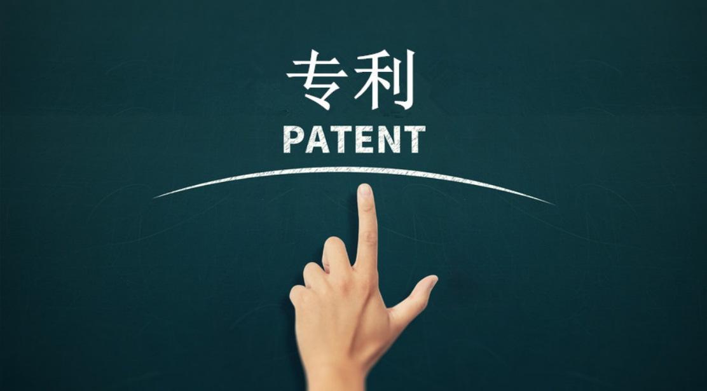 我国环境技术专利申请10年增长8.23倍成为环境技术专利大国