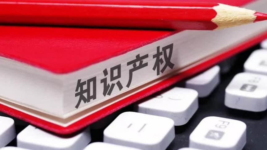 截止到今年6月30日贵州发明专利拥有10850件