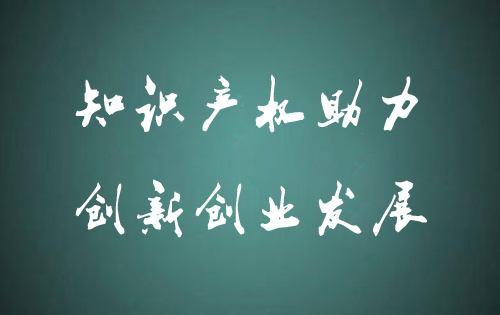 陕西西安地调中心发明专利获得国家知识产权局授权